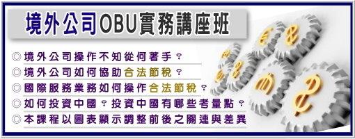 【稅務會計】境外公司OBU與風險關鍵解析實務班