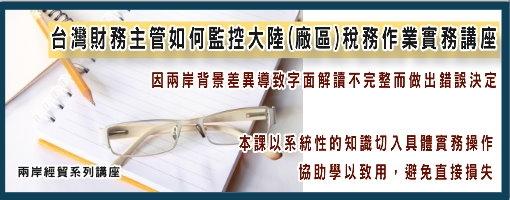 台灣財務主管如何監控大陸(廠區)稅務作業實務講座班