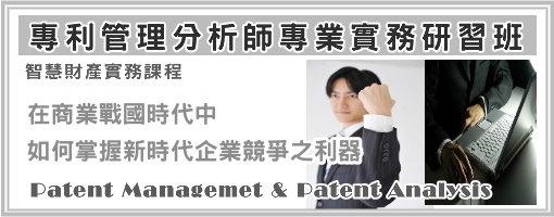 【專利管理】專利管理分析師專業實務研習班