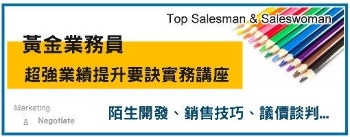 黃金業務員超強業績提升要訣實務講座- 陌生開發、銷售技巧、議價談判