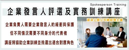 企業發言人評選及實務訓練講座