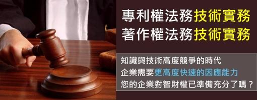 專利權法務技術實務講座班暨著作權法務技術實務講座班