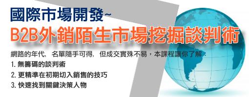 國際市場開發-【B2B外銷陌生市場挖掘談判術】