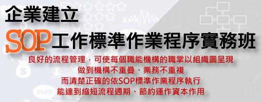 企業建立SOP工作標準作業程序實務班
